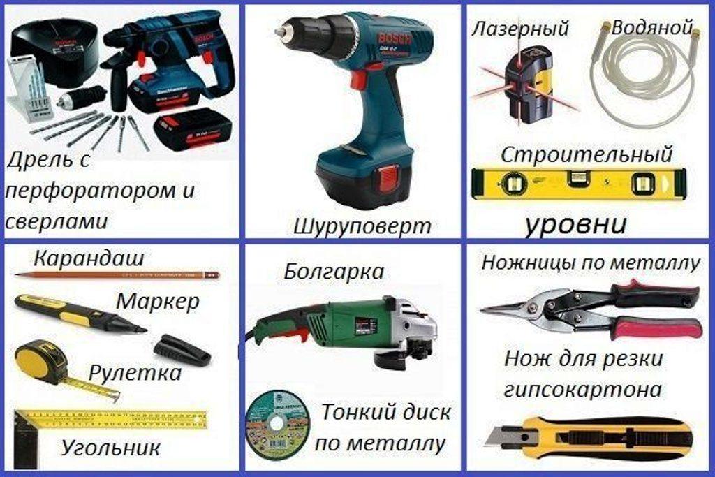 набор инструментов для монтажа гипсокартона