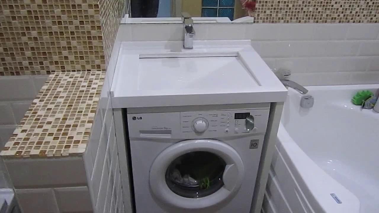 раковина над стиральной машиной фото оформления